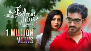 Amma Ammay Prema - New Telugu Short Film 2018    Directed By Faarooq Roy    Silly Shots - YOUTUBE