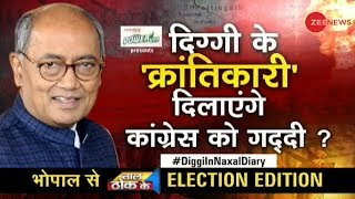 Taal Thok Ke: Why is Digvijay Singh number written in Naxal's letter - ZEENEWS