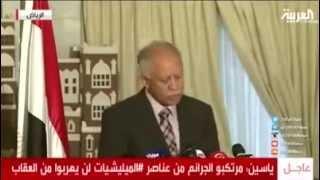 بالفيديو.. وزير خارجية #اليمن يبكي وهو يقرأ إستغاثة أهل #عدن بالملك سلمان