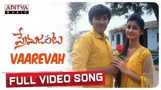 Vaarevah Full Video Song || Prema Janta Video Songs || Ram Praneeth, Sumaya || Nikhilesh Thogari - ADITYAMUSIC