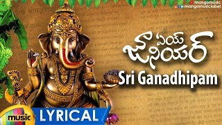 Ganesh Chaturthi 2019 Special Song | Sri Ganaadhipam Song Lyrical  | AEY JUNIOR Songs | Mango Music - MANGOMUSIC