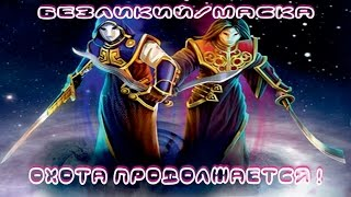 Белая Маска/Безликий гайд капитаны