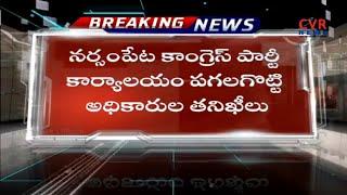 Tension Prevails at Narsampet as EC team inspects Congress Party Office | CVR News - CVRNEWSOFFICIAL