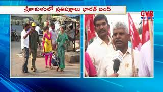 Janasena & Left Parties Huge Protest against Fuel Price Hike In Srikakulam | CVR NEWS - CVRNEWSOFFICIAL