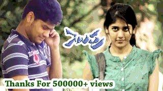 Gelupu || Best Ever Telugu Short Film 2016  - Directed by Sridhar.A - YOUTUBE