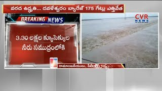 Dowleswaram Barrage 175 Gates Lifted : Heavy Flood Water Inflows Dowleswaram Barrage | CVR News - CVRNEWSOFFICIAL
