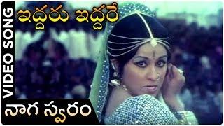 Naga Swaram Song | Iddaru Iddare Movie | Shoban Babu, Krishnam Raju, Chandrakala - RAJSHRITELUGU
