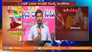 Manne Govardhan Reddy Protest at TRS Bhavan | Bodiga Shobha Resign For TRS, To Join BJP | iNews - INEWS