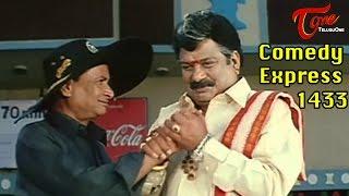 Comedy Express 1433    Back to Back    Telugu Comedy Scenes - TELUGUONE