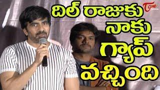 Mass Maharaj Raviteja  Speech || Raja The Great Movie Trailer Launch - TELUGUONE