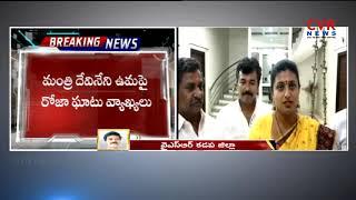 YCP MLA Roja Counter To Minister Uma Maheswara Rao | CVR News - CVRNEWSOFFICIAL