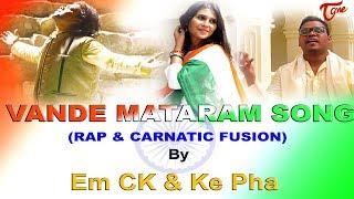 VANDE MATARAM SONG | RAP CARNATIC Fusion | Em CK & Ke Pha | INDEPENDENCE DAY OF INDIA 2017 - TELUGUONE