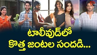 Big Story - New Couples All Set To Entertain Audience In Tollywood!! | TeluguOne - TELUGUONE