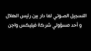 رئيس نادي الهلال السعودي يثور ضد «بايرن ميونخ» بسبب العشاء - المصري لايت