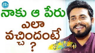 Getup Srinu Reveals Reason Behind His Name || Anchor Komali Tho Kaburlu - IDREAMMOVIES