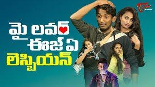 My Lover is a లెస్బియన్  | Paparayudu 3.0 | Epi #25 | by Ram Patas | TeluguOne Originals - TELUGUONE