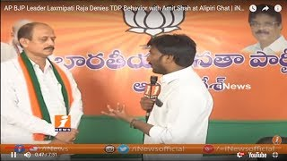 AP BJP Leader Laxmipati Raja Respond over TDP Cadre Stops Amit Shah at Alipiri Ghat | iNews - INEWS