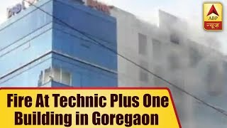 Mumbai: 3 die, 9 injured after fire at Technic Plus One building in Goregaon - ABPNEWSTV