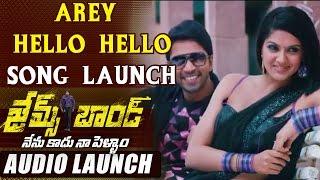 Arey Hello Hello song launch - James Bond Movie Audio Launch Live    Allari Naresh, Sakshi Chaudhary - ADITYAMUSIC