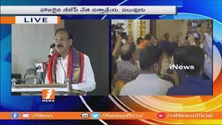 Venkaiah Naidu Speech At Swarna Aalaya Pratishtha Mahatsavam At Iskcon Temple |Hyderabad| iNews - INEWS