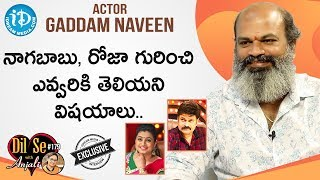 Actor Gaddam Naveen Exclusive Interview | Dil Se With Anjali #179 | iDream Telugu Movies - IDREAMMOVIES