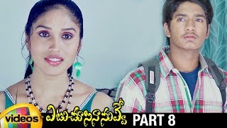 Etu Chusina Nuvve Latest Telugu Movie HD | Sai Krish | Swasika | Thagubothu Ramesh | Part 8 - MANGOVIDEOS