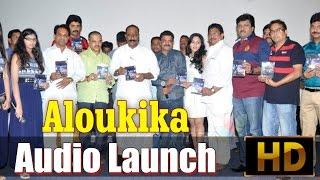 Aloukika Audio Launch l Manoj Nandam l Mitraw l Brahmaji l Thagubothu Ramesh - IGTELUGU