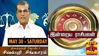 Indraya Raasi palan 30-05-2015 – Thanthi TV Show