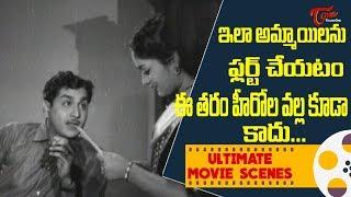 ఇలా అమ్మాయిలను ఫ్లర్ట్ చేయటం ఈతరం హీరోల వల్ల కూడా కాదు.. | Ultimate Movie Scenes | TeluguOne - TELUGUONE