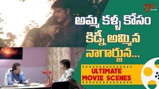 అమ్మ కళ్ళ కోసం కిడ్నీ అమ్మిన నాగార్జున... | Ultimate Movie Scenes | TeluguOne - TELUGUONE