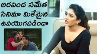 Actress Eesha Rebba About Aravinda Sametha Movie | Jr NTR | TFPC - TFPC