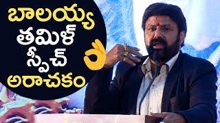 Balakrishna Mind Blowing Tamil Speech | Gautamiputra Satakarni | TFPC - TFPC