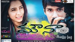 Mounaa with a Shutter Bug || New Telugu Short Film 2015 - YOUTUBE