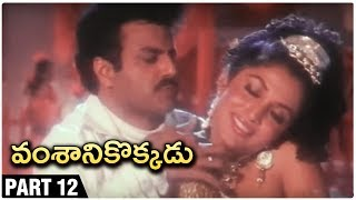 Vamshanikokkadu Full Movie Part 12 | Balakrishna | Ramya Krishna | Aamani |  Telugu Hit Movies - RAJSHRITELUGU