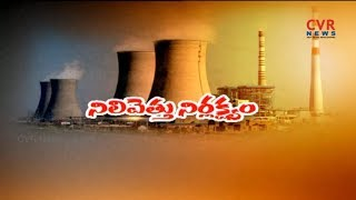 People Facing Huge Problems Due To Power Projects | Pollution from Power Plants@ Nellore | CVR News - CVRNEWSOFFICIAL