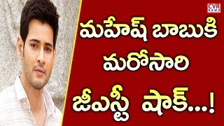 GST Shock to Mahesh Babu | GST Officials Send Notice to AMB Cinema | CVR News - CVRNEWSOFFICIAL