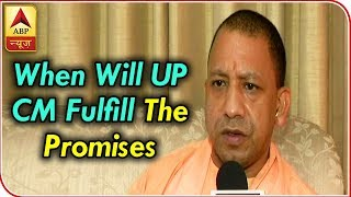 Master Stroke: When will Yogi Adityanath fulfill the promises made over women safety - ABPNEWSTV