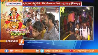 Huge Devotees Rush At Indrakeeladri Durga Temple | Vijayawada | iNews - INEWS