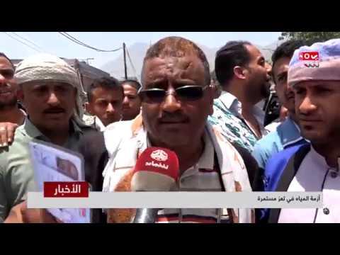 ازمة المياه في تعز مستمرة | تقرير عبدالعزيز الذبحاني | يمن شباب