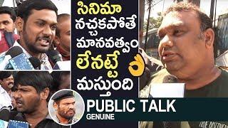 Okkadu Migiladu Movie Genuine Public Talk | Review | Manchu Manoj | Anisha Ambrose | TFPC - TFPC