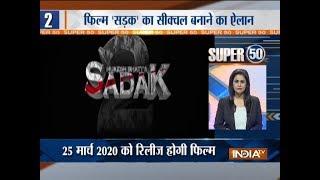 Super 50 : NonStop News | September 20, 2018 | 7:30 PM - INDIATV
