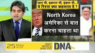 DNA: Have Donald Trump fooled Kim Jong-un? - ZEENEWS