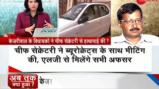 Arvind Kejriwal denies allegations of scuffle between AAP MLAs and Chief Secretary of the Delhi - ZEENEWS