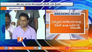Minister KTR About TRS Plenary Session at Kompally | Inspects Arrangements | Hyderabad | iNews - INEWS