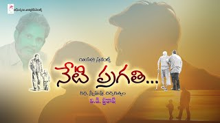 Letest telugu short film and heart touching story film /neti Pragathi /2020 - YOUTUBE
