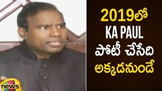 KA Paul To Contest In 2019 AP Elections | KA Paul Latest Press Meet | AP Politics | Mango News - MANGONEWS