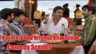Ravi Teja And Krishna Bhagavaan Comedy Scenes || NavvulaTV - NAVVULATV