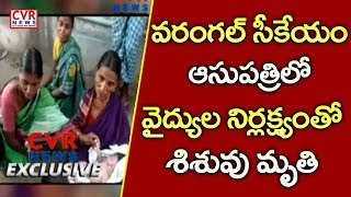 New Born Child Lost His Life Due To Doctor's Negligence At CKM Government Hospital Warangal lCVRNEWS - CVRNEWSOFFICIAL
