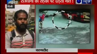 दिल्ली: बेकाबू डीटीस बस ने युवक को रौंद दिया | Suno India - ITVNEWSINDIA