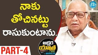 Leading Poet Seela Veerraju  Interview - Part #4 || Akshara Yatra With Mrunalini - IDREAMMOVIES